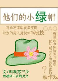 他们的小绿帽